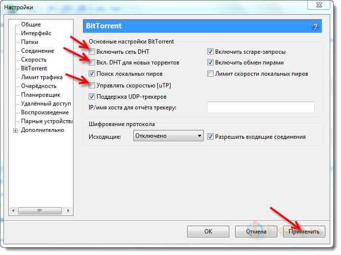 Настройка BitTorrent на работу с роутером