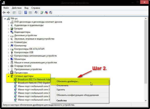 Обновляем драйвер для адаптера «Broadcom 802.11n» на Windows 8