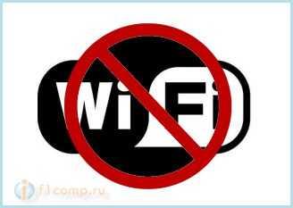 Ноутбук совсем не видит Wi-Fi сеть