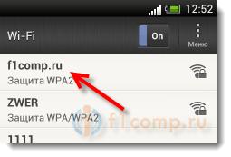 Wi-Fi сеть, которую раздает ноутбук на телефоне