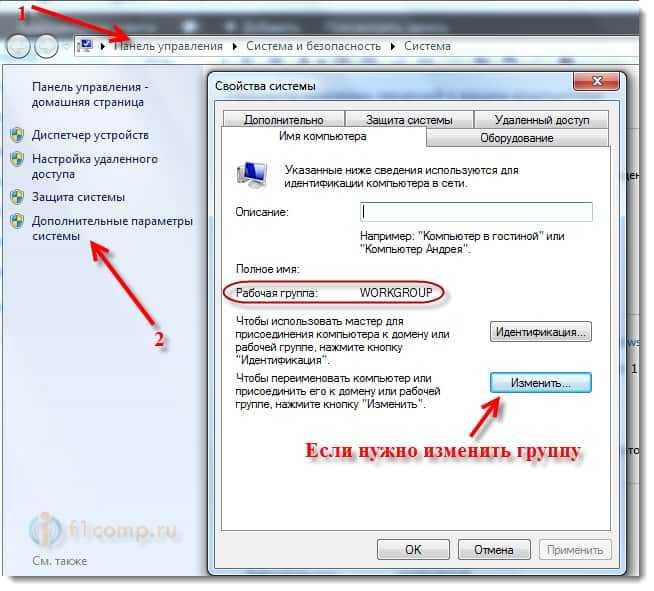 Изменяем рабочую группу в Windows 7