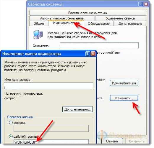 Меняем рабочую группу на Windows XP