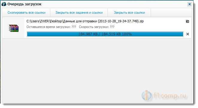 Загрузка файла в интернет