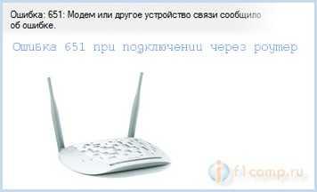 Ошибка 651 при подключении через маршрутизатор