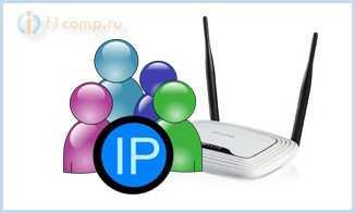Присваиваем статический IP адрес устройству