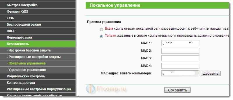 Указываем устройства, которые имеют доступ к панели управления маршрутизатором