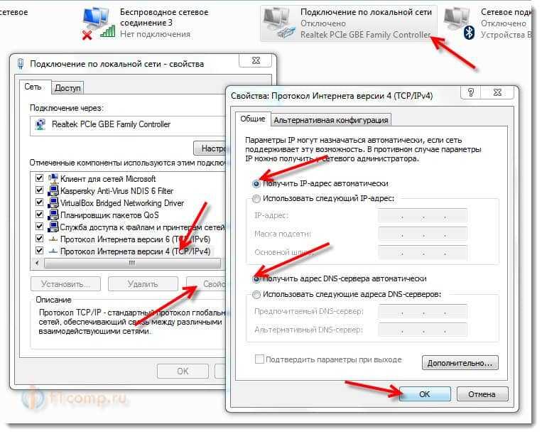 Проверяем автоматическое получение IP и DNS