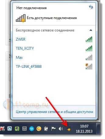 """Статус подключения: """"Есть доступные сети для подключения"""""""