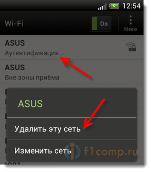 Удаляем подключение к wi- fi на телефоне