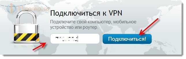 Подключаемся к VPN