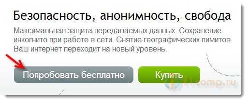 Оформляем пробную подписку на VPN