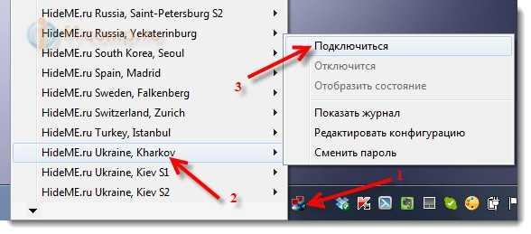 Подключаемся к VPN-серверу для защиты данных
