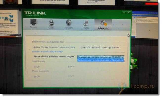 Неактивное окно программы от TP-LINK для управления беспроводным адаптером