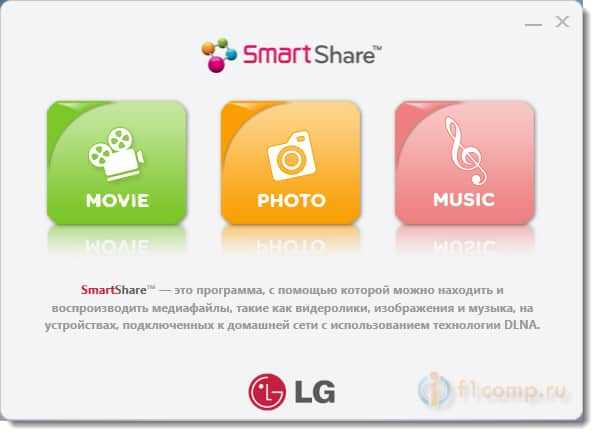Запуск Smart Share