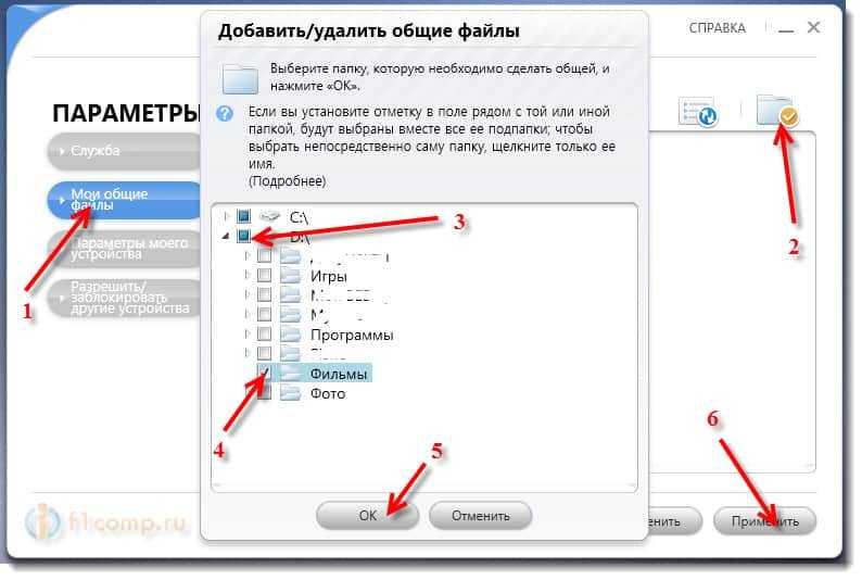 Разрешаем общий доступ к файлам в DLNA (Smart Share)