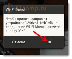 Разрешаем подключение на телефоне