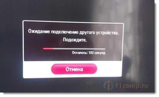 Ожидание подключения по Wi-Fi Direct