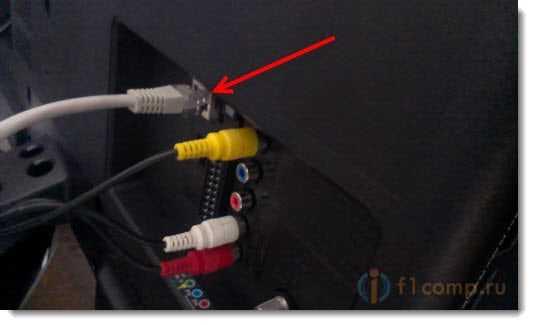 Подключаем сетевой кабель к телевизору