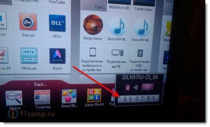Код подтверждения для подключения LG TV Remote