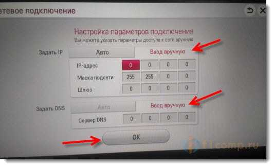 Задаем статические IP и DNS на телевизоре