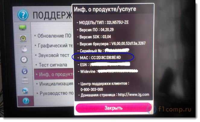 Смотрим MAC адрес на телевизоре