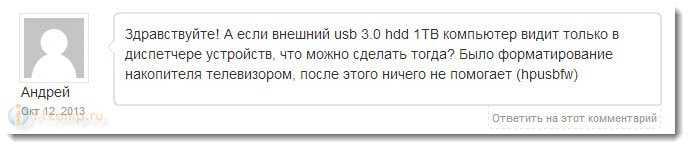 Проблема с внешним HDD после подключения к телевизору