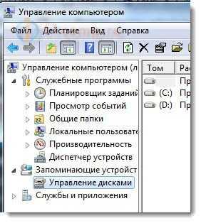 Управление дисками