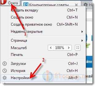 Вход в настройки браузера