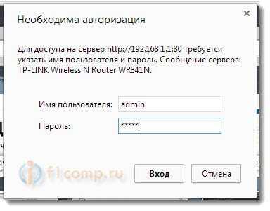 пароль/логин при входе в настройки роутера