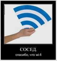 Можно ли давать ключ от своего Wi-Fi?