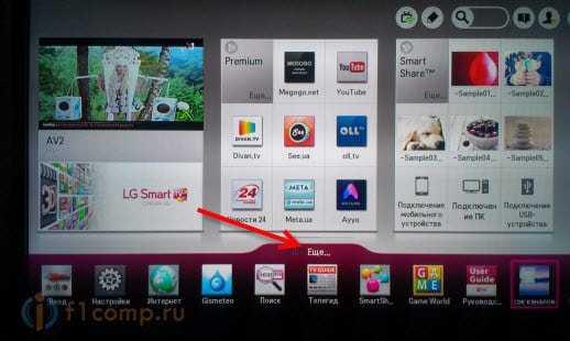 Все программы в Smart TV