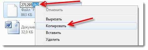 Поиск программы по расширению файла