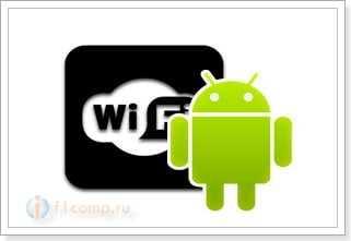 Проблемы с Wi-Fi на Android