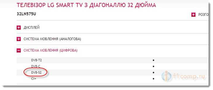 Цифровой тюнер DVB-S2 на телевизорах LG