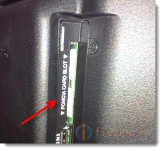 PCMCIA слот на телевизоре LG