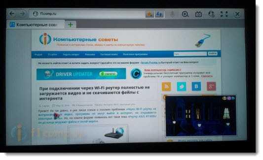 Серфинг в интернете с телевизора