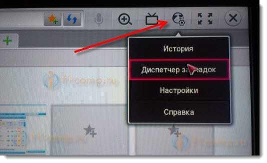 Открываем настройки браузера в Smart TV