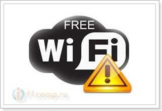 Проблемы с подключением к незащищенному Wi-Fi