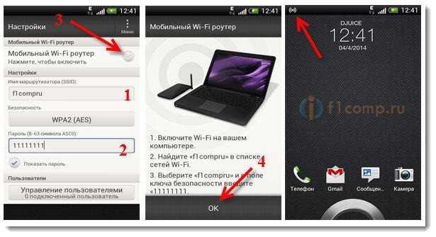 Задаем параметры мобильной точки доступа