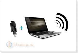 Точка доступа на ноутбуке через 3G модем
