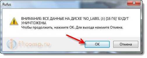 Предупреждение о потере данных