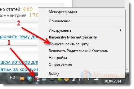 Отключаем антивирус, если телевизор не видит созданный на компьютере DLNA сервер