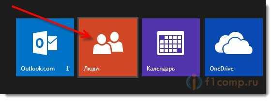 """""""Люди"""" в учетной записи Microsoft"""
