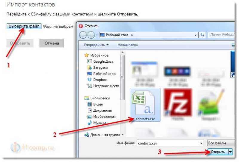 Импортируем контакты с CSV файла