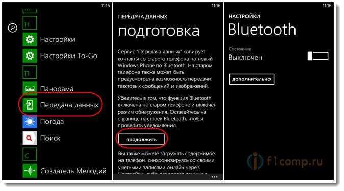"""""""Передача данных"""": переносим контакты по Bluetooth"""