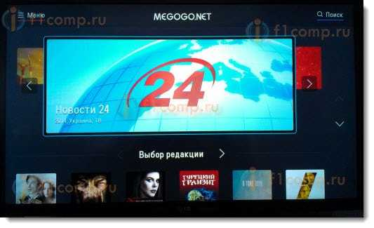 Смотрим онлайн фильмы с телевизора черезMEGOGO
