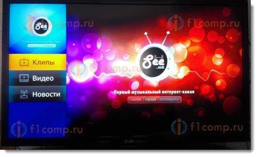 SEE.ua в SMART TV для просмотра музыкальных клипов