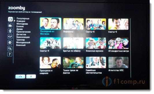 Приложение Zoomby на телевизоре