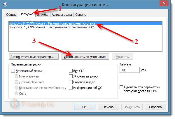 Делаем Windows 8 операционной системой по умолчанию