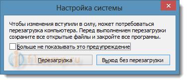Перезагрузка после удаления OS